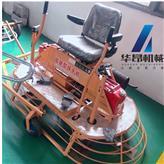 山东华昂机械 混凝土地面双盘座驾式磨光机 手扶是抹平机 抛光机