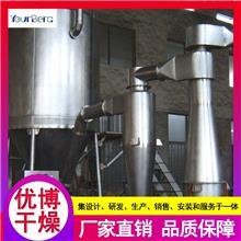 低溫噴霧干燥機 離心噴霧干燥機 廣泛用于化工,食品,冶金,礦產等行業