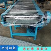 链板输送机_兴博网链_不锈钢链板输送机_供应