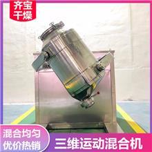 多向運動混合機 精細化學品原料混合機 化工產品混料機 粉末晶體顆粒混勻設備