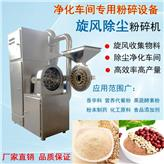 脉冲除尘粉碎机磨粉机 大米 黄豆 玉米磨粉 不锈钢 无尘自动下料 厂家直销