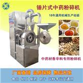 粉碎机 调味料 香料 干辣椒 茴香 花椒磨粉 无尘 商用 不锈钢 可定制