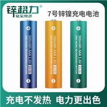 現貨批發鋅超力7號鋅鎳充電電池1.6V鎳氫玩具麥克風充電電池