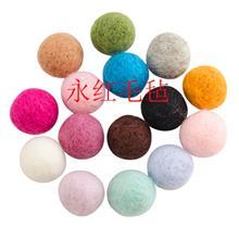 定制手工羊毛球diy 优质毛毡球 直径1-4cm彩色羊毛毡球 服装配饰