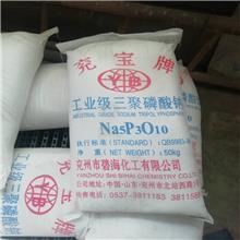 长期供应 一等品 兖州三聚磷酸钠工业级 洗涤品助剂 袋装 品质为本