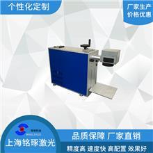 上海一体化喷码机厂家报价-便携式光纤激光打标机-钟表外壳刻字