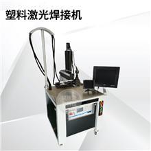 上海塑料激光焊接机供应价格-pc塑胶焊接机-汽车配件焊接