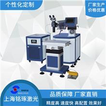 上海不锈钢点焊机非标价格-模具激光补焊机-仪器仪表固定焊