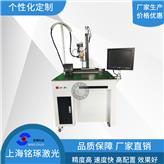 上海光纤连续激光焊接机设计公司-数控化镭射焊机-轴承焊接设备