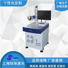 上海五金刻字机销售价格-光纤激光打标机-铝合金工艺品雕刻