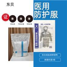 醫用防護服,個人防護 全身式,水刺無紡布材質 結合部位嚴密,大量現貨