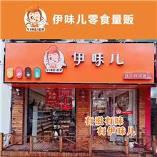 伊味儿休闲食品-中国零食排行榜前10名-零食店加盟
