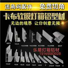 LED灯箱超薄_临沂灯箱铝型材_乐易|价格实惠