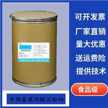 辛烯基琥珀酸淀粉钠 乳化剂 食品级添加剂