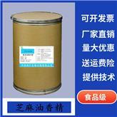 芝麻油香精食品级食用香精
