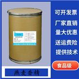 燕麦香精食品级食用香精