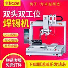 青岛桃子品牌led灯自动焊锡机,电路板自动焊锡机,深圳喷锡电路板厂家
