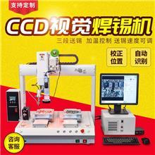 桃子品牌自动高频焊锡机,旋转自动焊锡机,led灯自动焊锡机,电路板焊锡机器