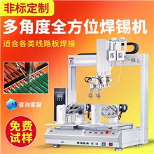 全自动电路板焊锡机 全自动线路板焊锡机 led灯带自动焊锡机