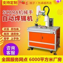 桃子品牌pcb自动焊锡机,led灯自动焊锡机,全自动焊锡机设备,电路板自动焊锡机