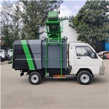 新能源小型纯电动垃圾车