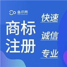 商标注册 注册商标流程 中国商标网
