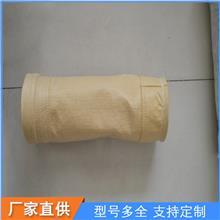 厂家生产玻纤毡布袋 工业弗美斯pps布袋 高温除尘布袋 骨架除尘滤袋 收尘袋