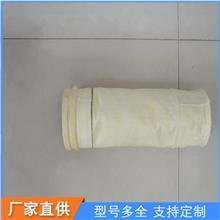 厂家生产工业弗美斯pps布袋 高温除尘布袋 骨架除尘滤袋 收尘袋 玻纤毡布袋