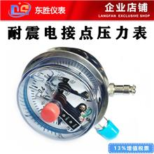 耐震電接點壓力表價格 壓力儀表 304 316L