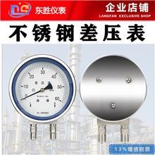 不銹鋼差壓表價格 差壓壓力儀表 304 316L