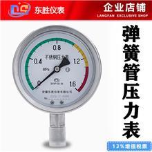 彈簧管壓力表價格 彈簧管壓力儀表304 316L
