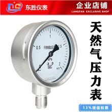 天然氣壓力表價格型號 天然氣壓力儀表 304 316L