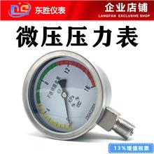 微壓壓力表廠家價格 微壓壓力儀表 2.5級 YE-100B