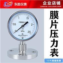 膜片壓力表價格 膜片式壓力儀表 316L 鉭 四氟