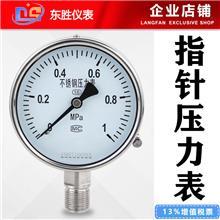指針壓力表價格 指針式壓力儀表 1.6MPa 2.5MPa