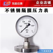 不銹鋼隔膜壓力表價格 隔膜壓力儀表 316L 鉭 四氟