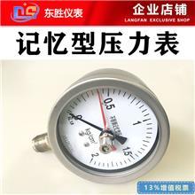 記憶型壓力表價格型號 壓力儀表 304 316L