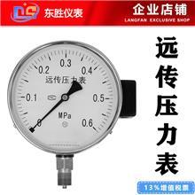 遠傳壓力表價格 遠傳壓力儀表 1.6MPa 2.5MPa