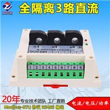 通道隔离 3路电压电流仪表 同步采样电力仪 交直流通用 高分辨率10A20A40A模数模块