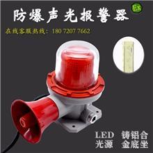 BBJ防爆声光报警器220V 24V警示灯LED信号灯 防爆型警报灯