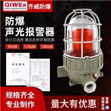 BBJ防爆声光报警器220V 24V警示灯LED信号灯110分贝防爆型警报灯
