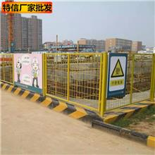 深基坑安全防護 基坑護欄網廠家 基坑圍欄廠家 基坑用圍欄網 特信 堅固耐用