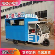 钱阁商贸 三轮餐车 海螺王小吃车 烤地瓜冰糖烤梨车 糖炒栗子糖雪球车  披萨西餐车