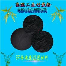 工业化工应用改善 高温活化特性竹炭粉 汽车海绵吸附竹炭粉 锂电池竹炭粉