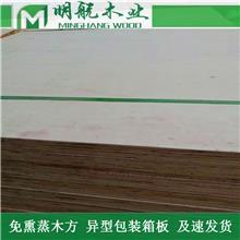 河北木质包装材料胶合板木板材工厂