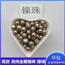 一件代發鎳顆粒 華鉆金屬高純鎳珠 冶金礦產有色金屬鎳顆粒 6-13mm真空包裝鎳球Ni