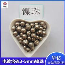 鎳珠現貨銷售 華鉆高純金屬鎳顆粒 冶金礦產有色金屬鎳顆粒 鎳花 鎳球 鎳豆鎳粉Ni元素