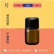 曲格列汀琥珀酸盐 琥珀酸曲格列汀 1029877-94-8 5g试剂