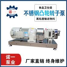 诺一泵业供应 凸轮转子泵 玉米油花生油食用油输送泵 灌装机计量配套泵