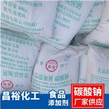 吉林省批发纯碱食品添加剂加工厂销售